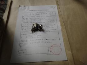 河南师范大学历史系 九三学社 鞠秀熙 (1907-)手稿1页