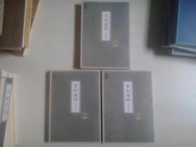 家训选粹(集珍篇) 一,二  +(专著篇)三本合售 古籍影印版本