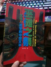 巫傩之祭----文化人类学的中国文本(作者签名本)