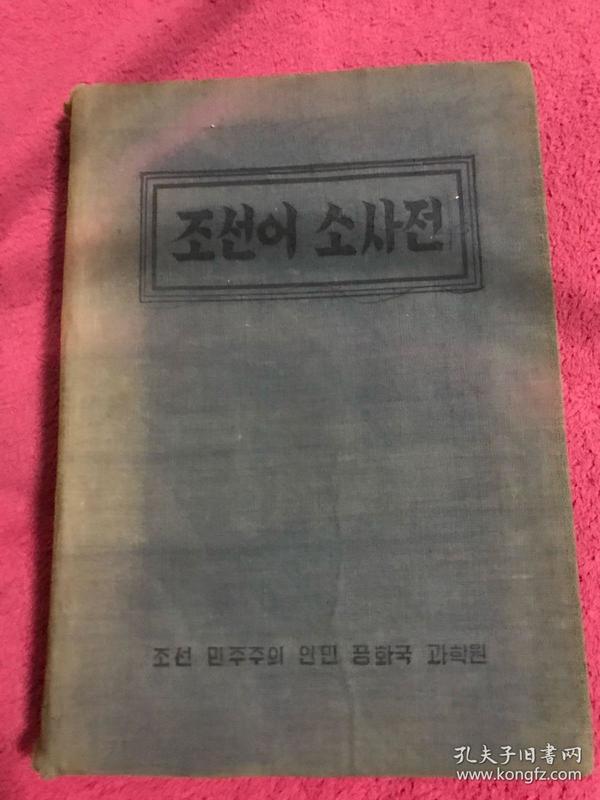 朝鲜语小辞典(朝鲜文)布面精装