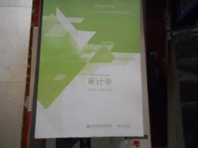 审计学/ 郑石桥,吴春川