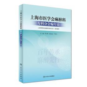 上海市医学会麻醉科专科分会编年史