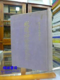 成道必修定观法(布面硬精装 1999年一版二印)