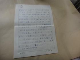 武汉大学教授  我国资深翻译家金发燊手稿2页