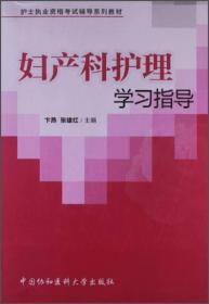 妇产科护理学习指导/护士执业资格考试辅导系列教材