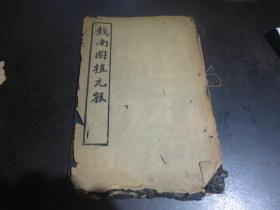 旧乌金拓:《钱南园植元根》  拓片下部霉烂,影响到字,如图