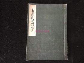 限印300部:吉原大杂书评判记游女娼妓游廓1册全,有插图。1919年印刷,第128号。孔网惟一