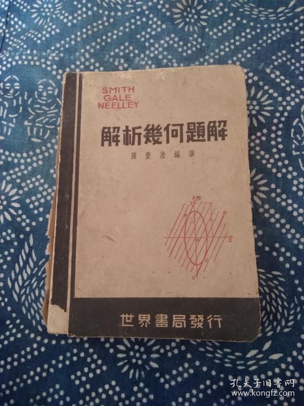 《解析几何题解》蒋宪淞编演,世界书局出版