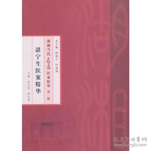 湖湘当代名医医案精华(第二辑)·谌宁生医案精华