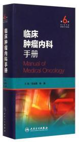 临床肿瘤内科手册-第6版