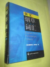 英汉烟草词汇(32开.精装1版1印)