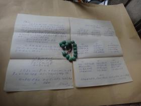 武汉大学生物系教授、汪向明信札:2:页 (内容丰富)