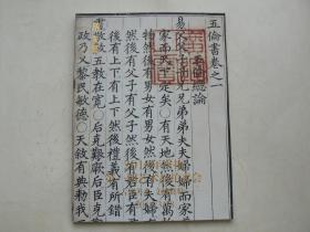 上海博古斋2018春拍第一季,古籍善本、文献资料 拍卖图录
