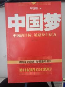 [原版】中国梦:后美国时代的大国思维与战略定位9787505726642