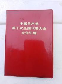 中国共产党第十次全国代表大会文件汇编(袖珍本,内有笔痕)                  《109》