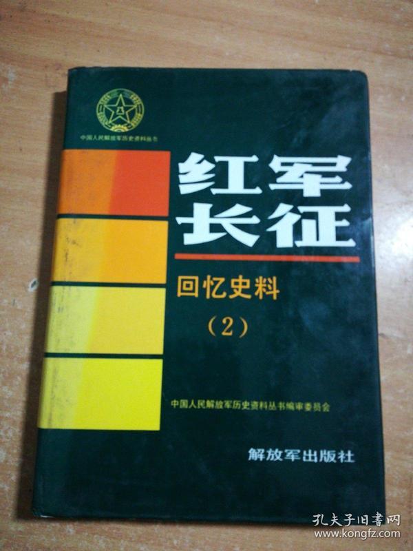 红军长征回忆史料(2)