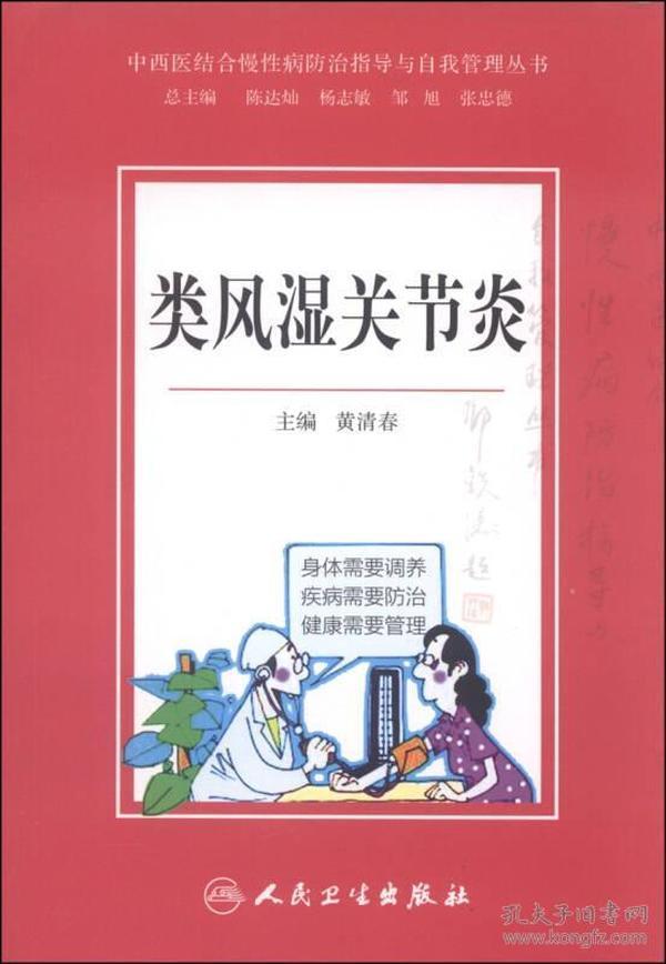 中西医结合慢性病防治指导与自我管理丛书:类风湿关节炎