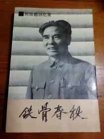 铁骨春秋-刘培植回忆录