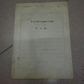 《东坡在惠州的谪居生活探》吴仕端 手稿40页