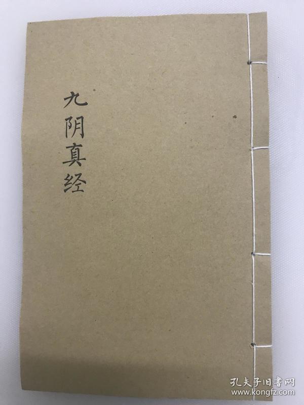 九阴真经武功秘籍古籍线装复印本