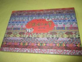 中国孩子的梦  (32开.盒装横开本.彩插本1999)【湖北教育出版社钤印赠本】