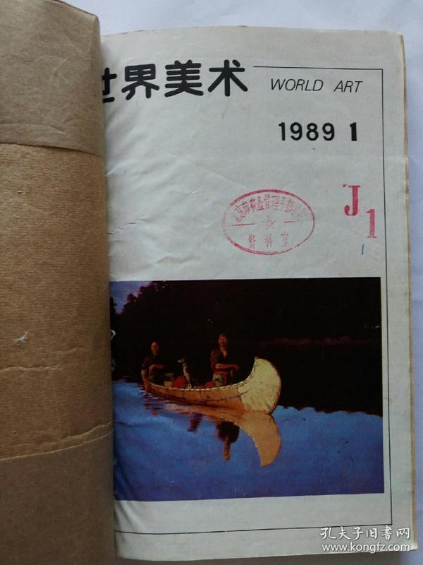 世界美术(季刊)(1989年1、2、3、4合订本)