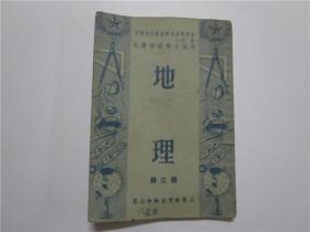 1951年上海初版 高级小学适用临时课本《地理》第三册