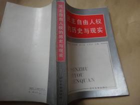 民主自由人权的历史与现实  著名刑法法学家李希慧签名藏书