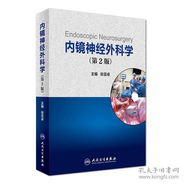 内镜神经外科学-(第2版)