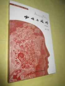 龙仁青藏地文典·小说卷:咖啡与酸奶