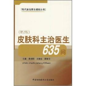 皮肤科主治攻师635问(第2版)
