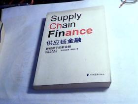 供应链金融新经济下的新金融