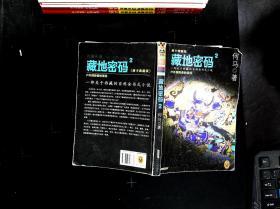 藏地密码2:户外爱好者的圣经(唐卡典藏版)