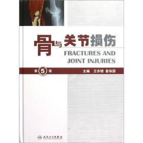 骨与关节损伤-第5版