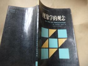 二十世纪西文哲学译丛:现象学的概念 著名刑法法学家李希慧签名藏书