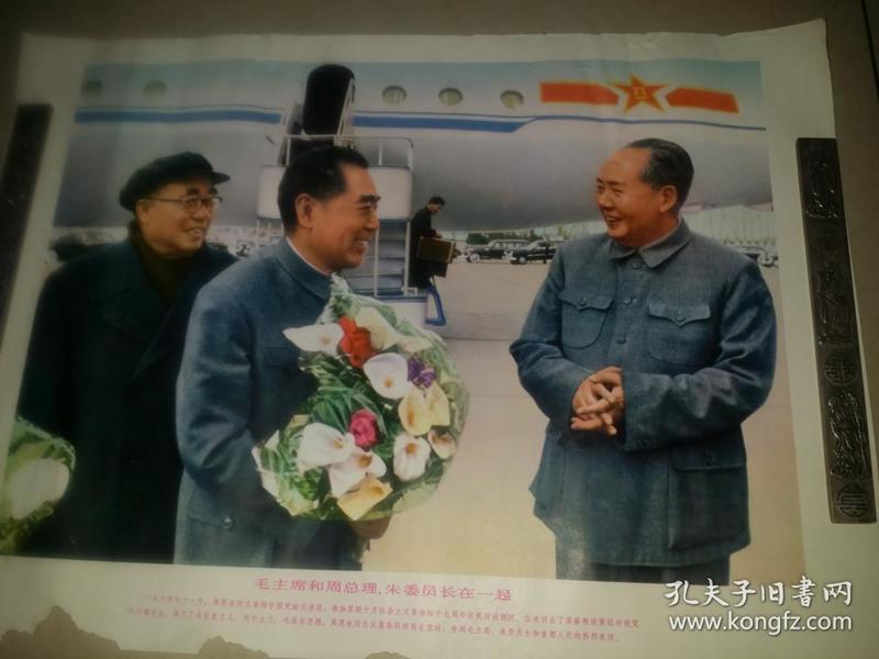 毛主席和周总理、朱委员长在一起(宣传画)