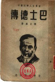 巴士德传-1935年版-(复印本)-世界名人传记丛刊