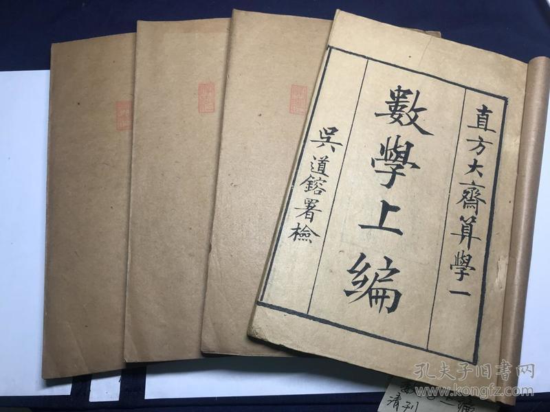 清光绪广州刊本直方大斋算学一《数学上编》1函4册全