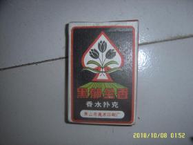 黑郁金香香水扑克 全54张未使用