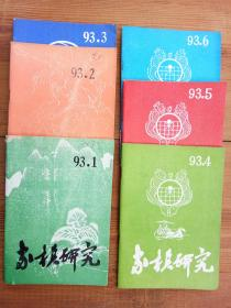 象棋研究(双月刊)1993全年1-6 六期合售