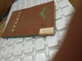 日本军国主义 第一册