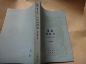 悲剧的诞生 三联书店  著名刑法法学家李希慧签名藏书