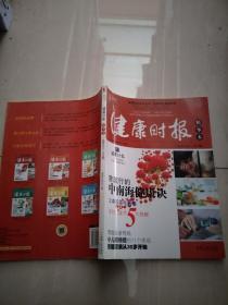 健康时报系列丛书:健康时报精华本(总第694-707期)【实物图片】