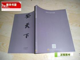 2013年北京保利春季拍卖会 安天下——国父蒙难罕见史料   W1