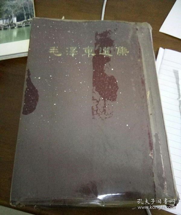 毛泽东选集一卷本竖版精装