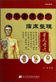 中华董氏奇穴临床整理(赠挂图)