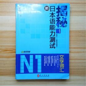 揭秘新日本语能力测试N1文字词汇 佳禾外语