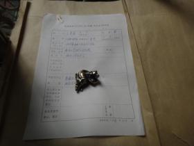 南京大学大学历史系世界史专业教授 王觉非手稿1页