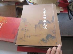 九华山佛教文化 函85成 书10成