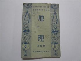 1951年上海初版 高级小学适用临时课本《地理》第四册